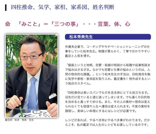 銀座占いフォーチュンキュアでおすすめの占い師:松本秀美先生