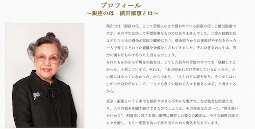 銀座の母でおすすめの占い師:横田淑惠先生