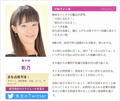 銀座占い館バランガンでおすすめの占い師:彩乃先生