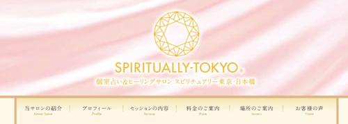 スピリチュアリー東京日本橋・占いスピリチュアルサロン