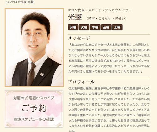 スピリチュアリー東京日本橋・占いスピリチュアルサロンでおすすめの占い師:光せい先生
