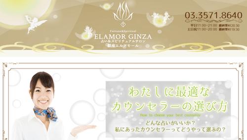 Ginza El Amor (エルアモール銀座)