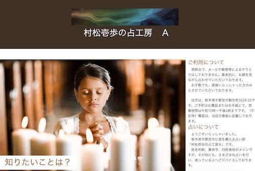 村松壱歩の占工房Aの公式画像