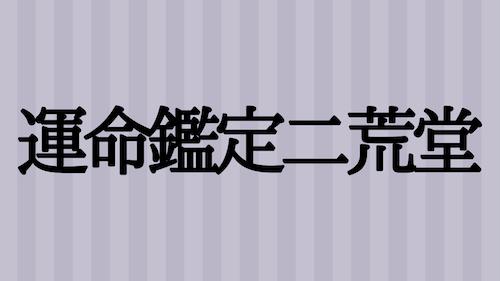 運命鑑定二荒堂