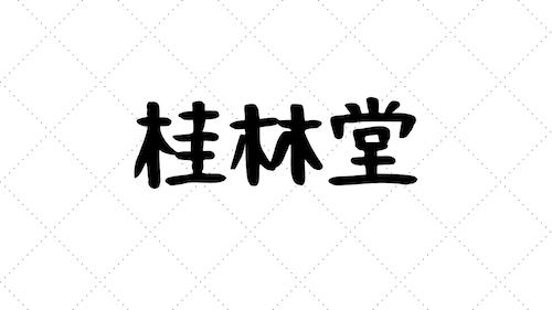 桂林堂(宇井胡扇先生)
