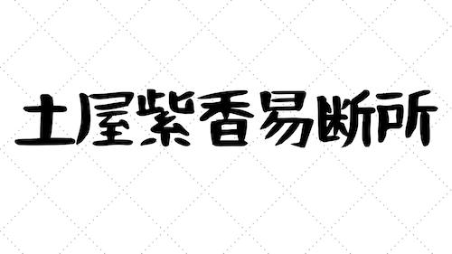 土屋紫香易断所(土屋先生)