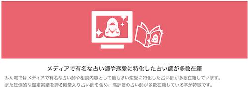 みん電(旧みんなの電話占い)の公式画像