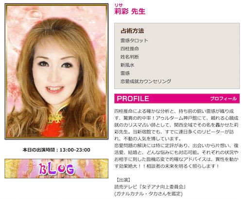 新宿占い館アゥルタームで当たると人気の占い師『莉彩先生』
