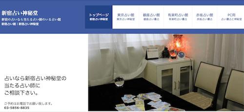 新宿占い神秘堂の公式画像