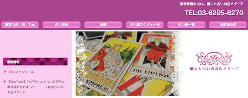 東京新宿癒しと占いの店メグーアの公式画像