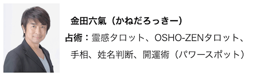 東京新宿癒しと占いの店メグーアで当たると人気の占い師『金田六氣先生』の画像