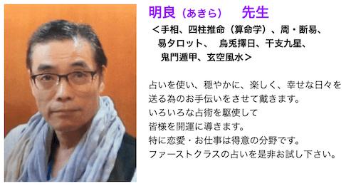 福運閣で当たると人気な占い師『明良先生』