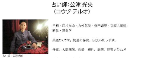 占い 華陽園で当たると人気の占い師『公津 光央先生』の画像