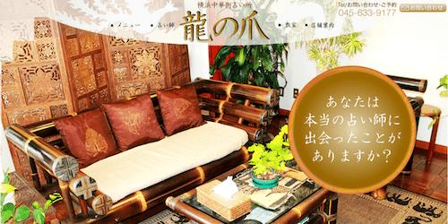 横浜中華街占い処 龍の爪の公式画像