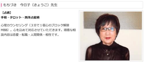 笑顔で当たると人気の占い師『もちづき今日子先生』の画像