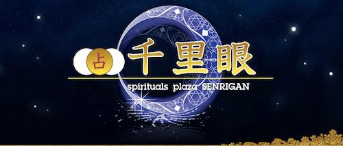 千里眼の公式サイトの画像