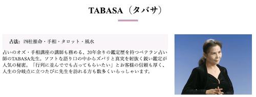 TABASA先生の画像