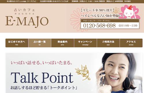 占いカフェ イマージョ 名古屋栄店公式ページ画像