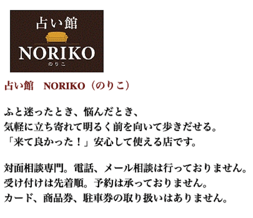 占い館NORIKOの画像