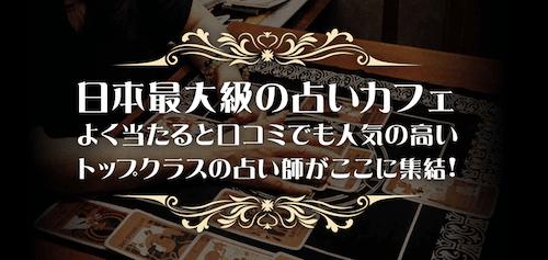 名古屋占いカフェの公式ページ画像