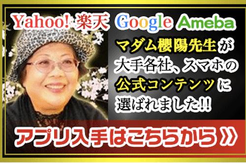 """""""尾張の母""""マダム櫻陽先生の画像"""