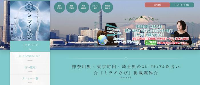 スピリチュアルカウンセリング&占いサロン「ミライなび」横浜元町中華街 の公式画像