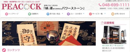 天然石・宝石・占い専門店 パワーストーンカフェPEACOCK