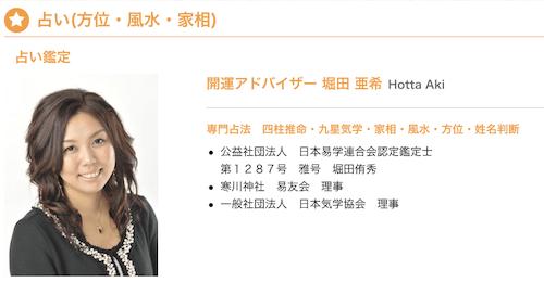 天然石・宝石・占い専門店 パワーストーンカフェPEACOCKでおすすめの占い師:堀田亜希先生