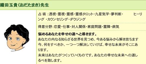コロボックルでおすすめの占い師:小田玉貴先生