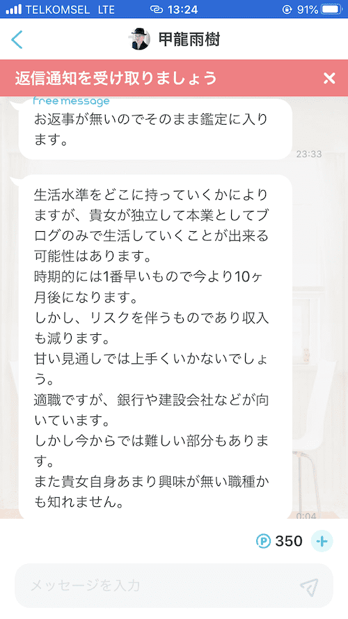 チャット占いMyUの「甲龍雨樹先生」の鑑定内容
