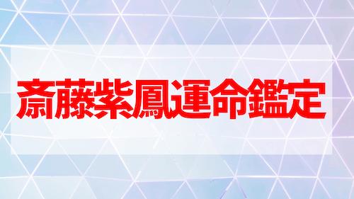 斎藤紫鳳運命鑑定