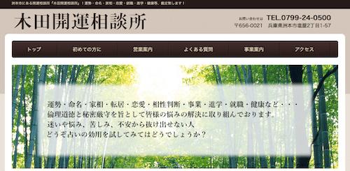 木田開運相談所の公式画像