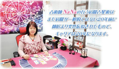 占いサロン幸せの楽譜でおすすめの占い師:NaNa先生