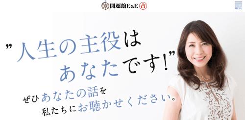 仙台-開運占いサロン 開運館E&E 仙台ロフト鑑定所