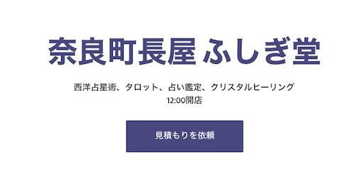 奈良町長屋 ふしぎ堂
