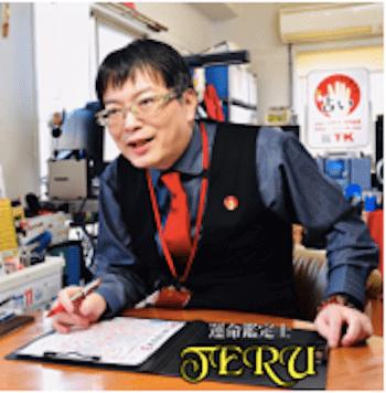 TERUの府内鑑定室でおすすめの占い師:TERU先生