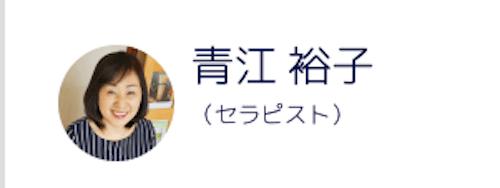 トータルヒーリング・メアリストでおすすめの占い師:青江 裕子先生