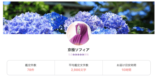 チャット占いamory (アモリ―)の京極ソフィア先生