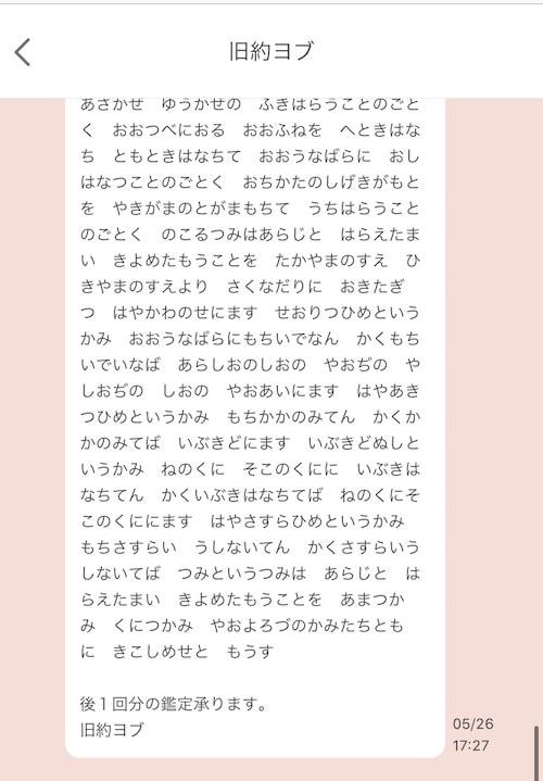 チャット占いamory (アモリ―)「旧約ヨブ先生」の鑑定内容