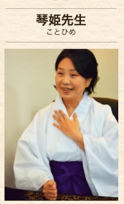 福井占いの館千里眼福井中央店でおすすめの占い師:琴姫先生