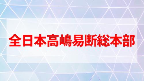 全日本高嶋易断総本部