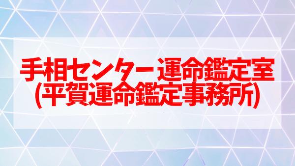手相センター 運命鑑定室(平賀運命鑑定事務所)