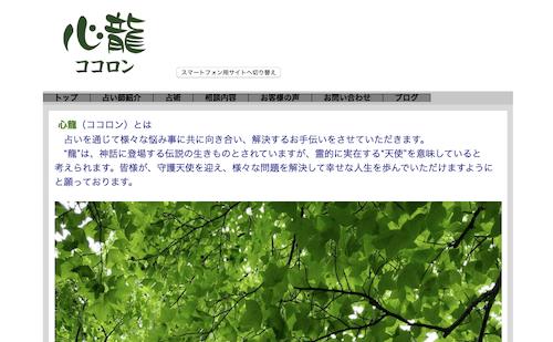 .幸運の森