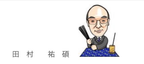 幸運の森でおすすめの占い師:田村祐碩先生