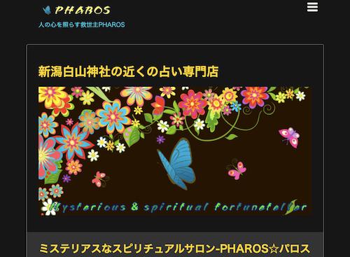 占い専門店PHAROS