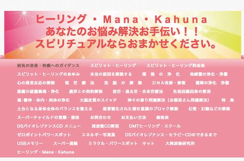 ヒーリング・Mana・Kahuna