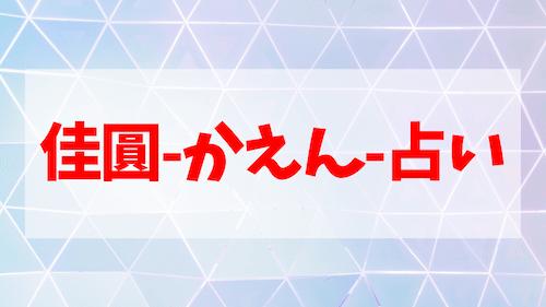 佳圓-かえん- 占い