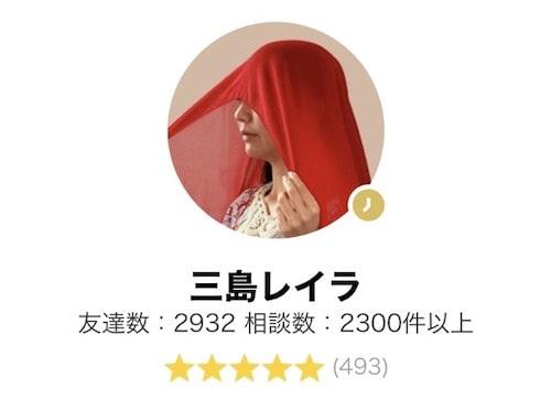 【LINEトーク占い今月のおすすめ占い師】:三島レイラ先生