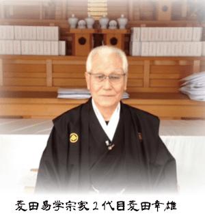 菱田易学研究所でおすすめの占い師:菱田幸雄先生