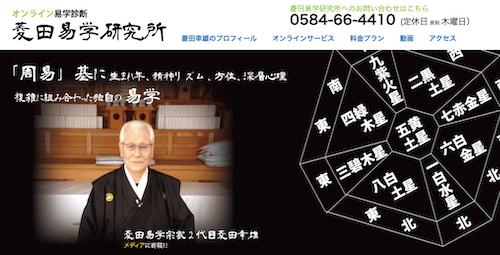 菱田易学研究所